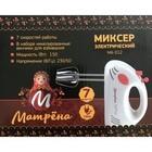 Миксер погружной МАТРЕНА МА-012 красный (005493)